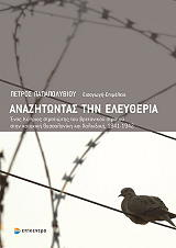 anazitontas tin eleytheria photo