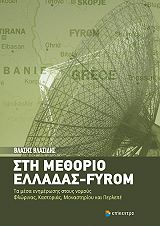 sti methorio elladas fyrom photo