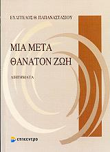 mia meta thanaton zoi photo