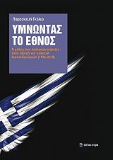 ymnontas to ethnos photo