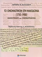 to onomastikon sti makedonia 1750 1900 photo