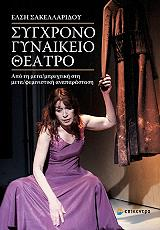 sygxrono gynaikeio theatro photo