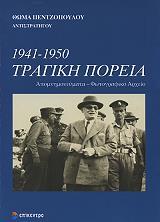 1941 1950 tragiki poreia photo