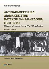antiparatheseis kai diamaxes stin katexomeni makedonia 1941 1944 photo