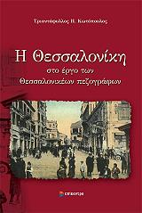 i thessaloniki sto ergo ton thessalonikeon pezografon photo