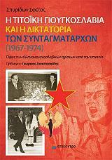 i titoiki gioygkoslabia kai i diktatoria ton syntagmatarxon 1967 1974 photo