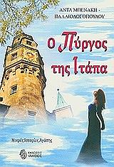 o pyrgos tis itapa photo