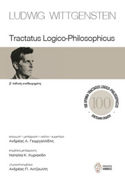 tractatus logico philosophicus photo