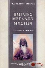 omilies megalon myston photo