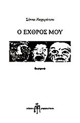 o exthros moy photo