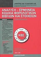 analysi ermineia kodika forologikon biblionstoixeion 4tomoi photo