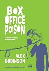 box office poison photo