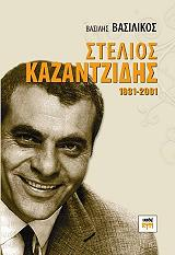 stelios kazantzidis 1931 2001 photo
