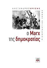 o marx tis dimokratias photo