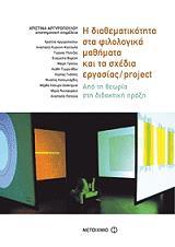 i diathematikotita sta filologika mathimata kai ta sxedia ergasias project photo