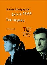 sylvia plath ted hughes tet a tet photo