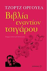 biblia enantion tsigaroy photo