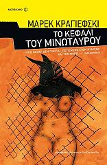 to kefali toy minotayroy photo