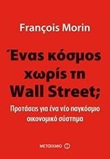 enas kosmos xoris ti wall street photo