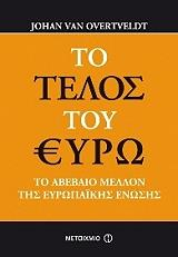 to telos toy eyro photo