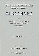 oi ellines kata ton proton epi aikaterinis b rossotoyrkinon polemon 1768 1774 photo