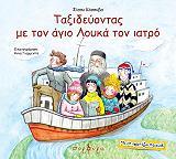 ΤΑΞΙΔΕΥΟΝΤΑΣ ΜΕ ΤΟΝ ΑΓΙΟ ΛΟΥΚΑ ΤΟΝ ΙΑΤΡΟ βιβλία   παιδική βιβλιοθήκη