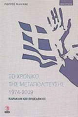 to xroniko tis metapoliteysis 1974 2009 photo