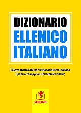 dizionario ellenico italiano photo