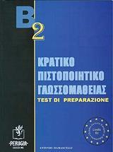 b2 kratiko pistopoiitiko glossomatheias test di preparazione photo