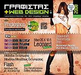 grafistas web design teyxos 46 dvd photo