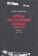 istoria tis sygxronis elladas 1940 1974 tomos a photo