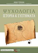 psyxologia istoria kai systimata photo