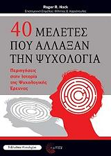 40 meletes poy allaxan tin psyxologia photo