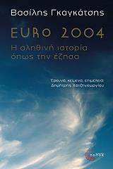euro 2004 i alithini istoria opos tin ezisa photo