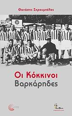 oi kokkinoi barkarides photo
