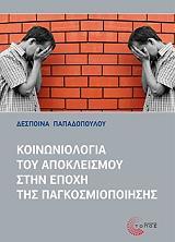 koinoniologia toy apokleismoy stin epoxi tis pagkosmiopoiisis photo