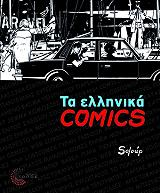 ta ellinika comics photo