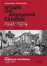 istoria tis sygxronis elladas 1941 1974 tomos b photo