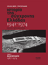 istoria tis sygxronis elladas 1941 1974 tomos g photo