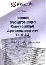 ethniki onomatologia oikonomikon drastiriotiton photo