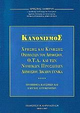 kanonismos xrisis kai kinisis oximaton toy dimosioy ota kai ton nomikon prosopon dimosioy dikaioy genika photo