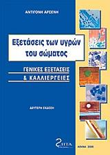 exetaseis ton ygron toy somatos genikes exetaseis kai kalliergeies photo