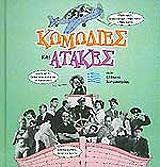 komodies kai atakes ston elliniko kinimatografo photo
