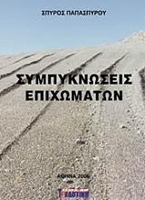 sympyknotes epixomaton photo