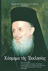 kosmima tis ekklisias photo