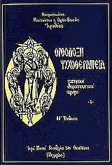 orthodoxi psyxotherapeia photo
