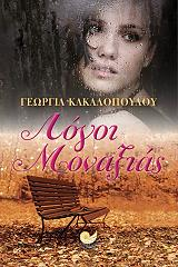 logoi monaxias photo