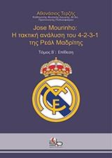 jose mourinho i taktiki analysi toy 4 2 3 1 tis real madritis tomos b epithesi photo