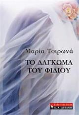 to dagkoma toy fidioy photo