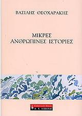 ΜΙΚΡΕΣ ΑΝΘΡΩΠΙΝΕΣ ΙΣΤΟΡΙΕΣ βιβλία   πεζογραφία